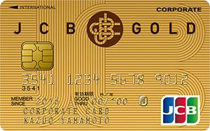 JCB 法人カード(ゴールド)
