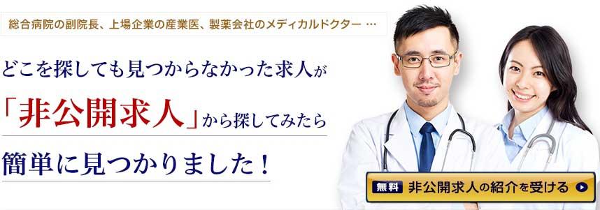 医師転職ドットコム