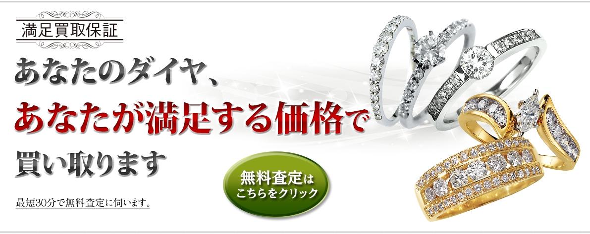 ダイヤモンド買取 [買取プレミアム]
